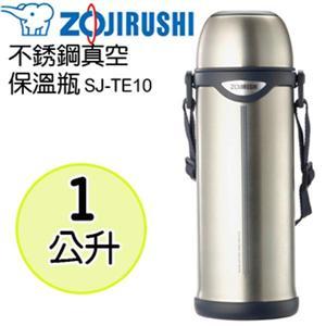 象印1000cc不鏽鋼真空保溫瓶SJ-TE10/XA