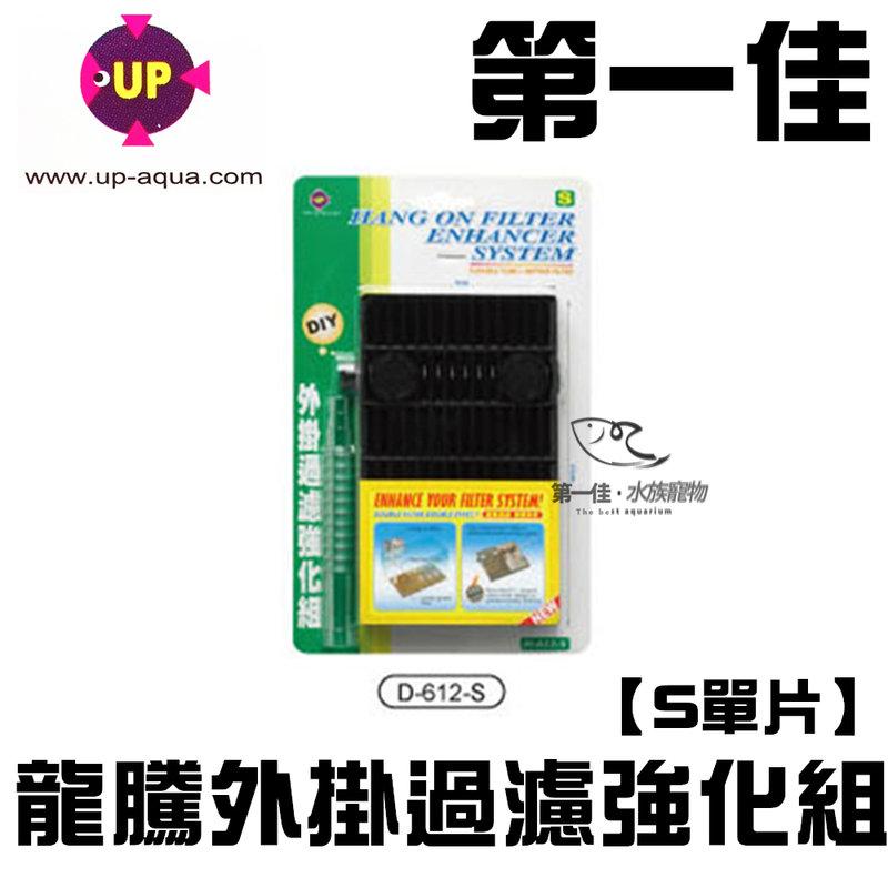 [第一佳 水族寵物] 台灣UP雅柏 【龍騰外掛過濾強化組 S】單片 附S伸縮接管_底板/浪板