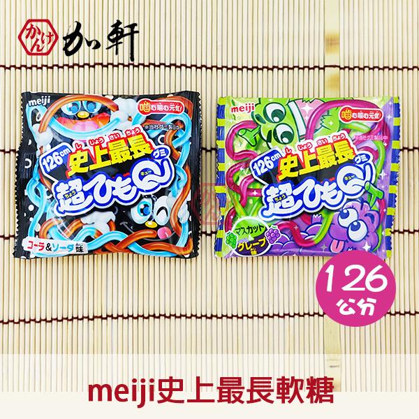 《加軒》日本 meiji明治史上最長軟糖126公分