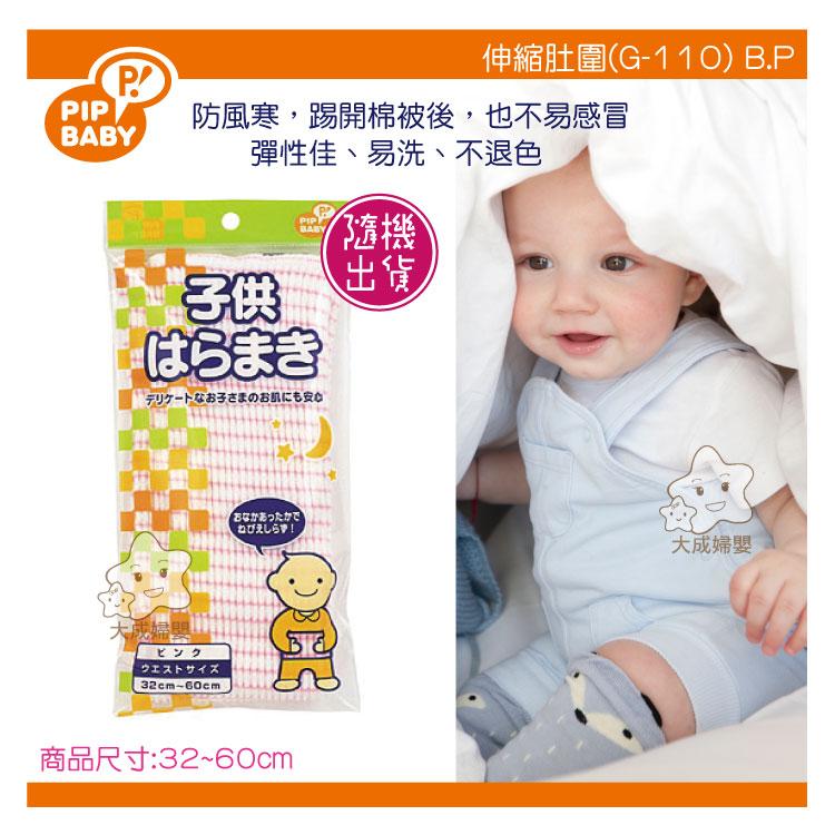 【大成婦嬰】日本 PIP BABY 伸縮肚圍G-110 (隨機出貨)