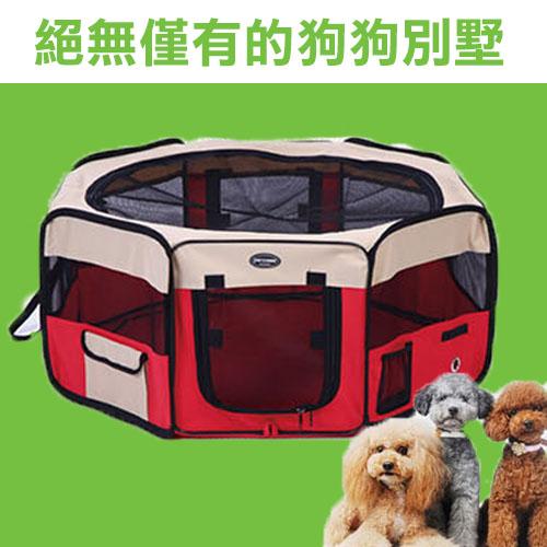 【寵物貴族】歐美熱銷頂級透氣寵物圍欄/寵物窩/狗窩/狗籠_超大舒適空間