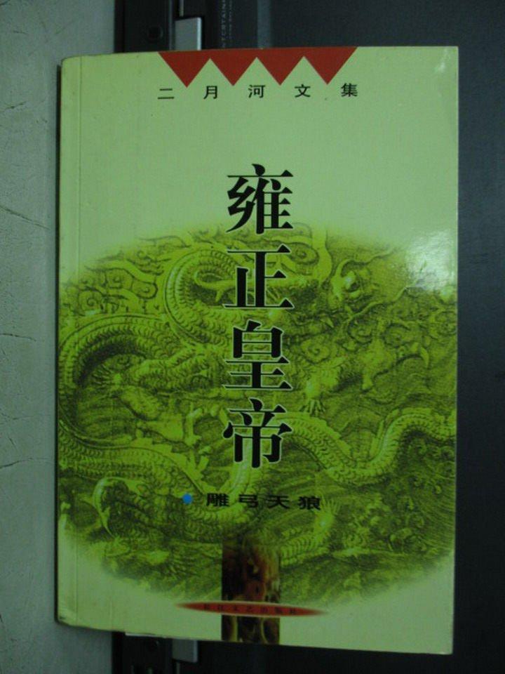 【書寶二手書T2/一般小說_LAB】雍正皇帝-雕弓天狼_二月河_簡體