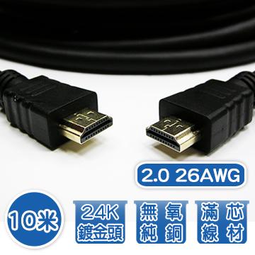 10米 2.0版 26AWG 高速傳輸 HDMI線