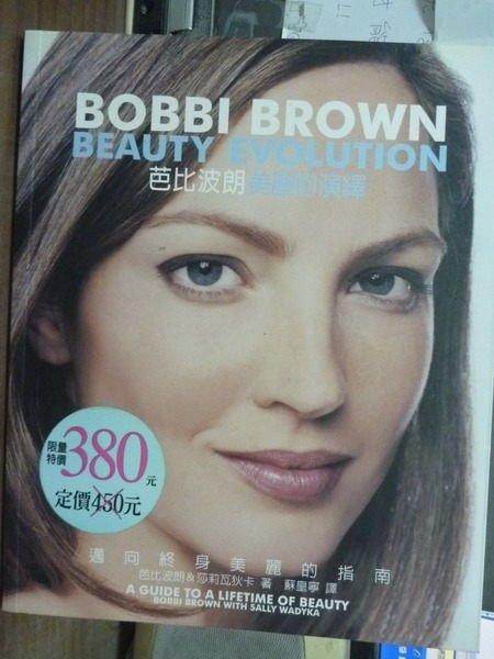 【書寶二手書T9/美容_POB】芭比波朗:美麗的演繹_芭比波朗,莎莉瓦迪卡
