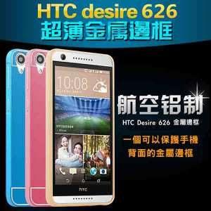 HTC desire 626 626G手機套 金屬邊框+亞克力背板二合一 htc626 PC背蓋保護殼