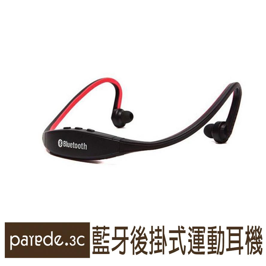 藍牙後掛式運動耳機 新款無線立體聲 音樂通話 藍芽耳機 免持 藍牙耳機 【Parade.3C派瑞德】