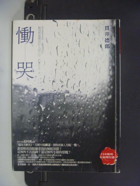 【書寶二手書T9/一般小說_NHK】慟哭_貫井德郎