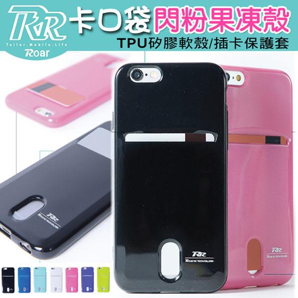 ☆三星 J5 手機軟殼 韓國Roar閃粉插卡果凍保護殼 Samsung Galaxy J5008 TPU矽膠軟殼 卡口袋手機套