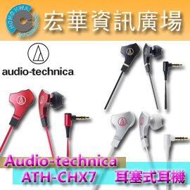 鐵三角 audio-technica ATH-CHX7 耳塞式耳機 (鐵三角公司貨)