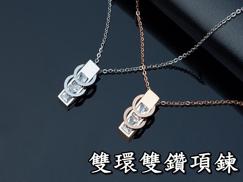 《316小舖》【E308】(專櫃西德鋼項鍊-雙環雙鑽項鍊-單件價 /迷你項鍊/可愛項鍊) 目前現貨只剩玫瑰金款式喔!