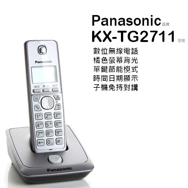 Panasonic 國際牌 KX-TG2711 無線電話【公司貨】