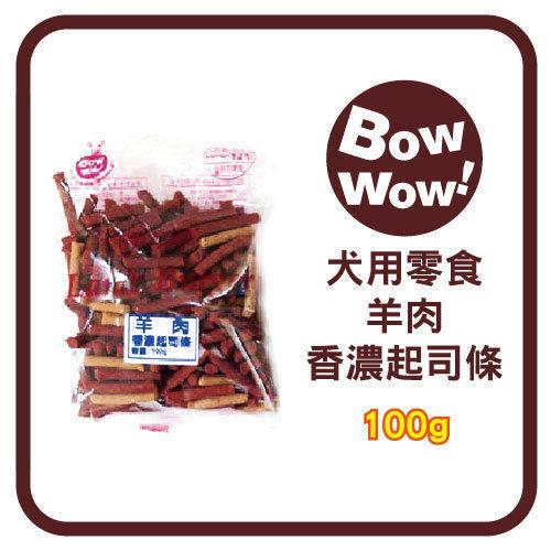 【力奇】Bowwow-犬用零食-羊肉香濃起司條 100g-40元 可超取(D181D01)