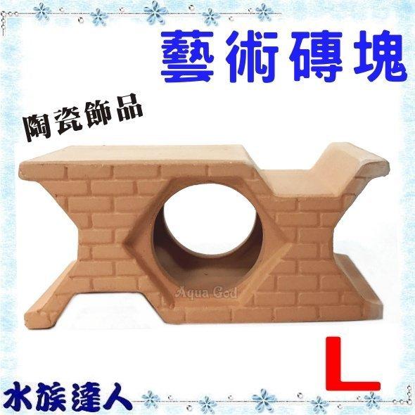【水族達人】【裝飾品】陶瓷《藝術磚塊 中型磚 1入 F-2001L 》陶瓷磚 單孔 可堆疊 提供魚兒 繁殖 躲藏 裝飾