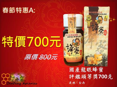 【萬烽養蜂場】頭等獎龍眼蜂蜜-700g±1%