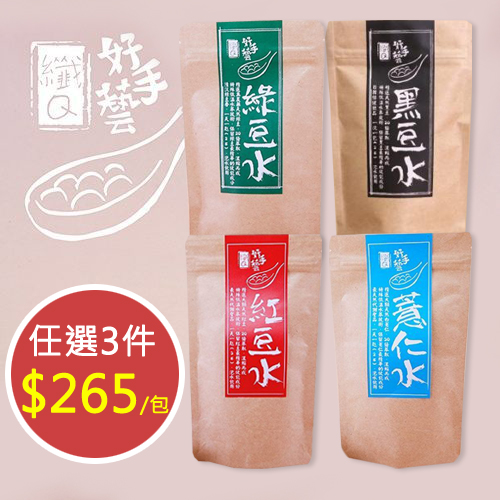 紅豆水 綠豆水 薏仁水 黑豆水 隨身包2g *30入 任選三包(每包只要$265) 纖Q好手藝 易珈
