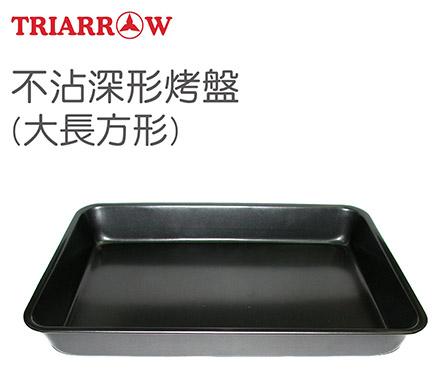 【三箭牌】不沾深形(長方形)烤盤(大) 3303MT