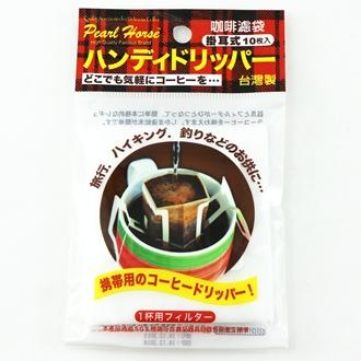 【珍昕】 寶馬耳掛式咖啡濾袋1杯用(10枚入)