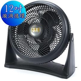 【勳風】12吋集風式空氣循環扇 HF-7612 ★杰米家電☆
