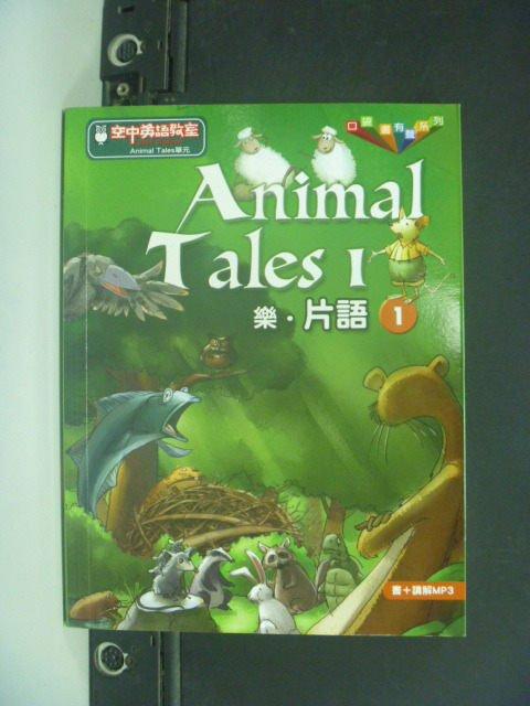 【書寶二手書T4/語言學習_MEU】Animal Tales1樂片語1_附光碟_空中英語教室_附光碟