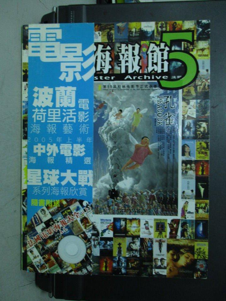 【書寶二手書T7/影視_PCO】電影海報館(5)_孔雀_星球大戰等