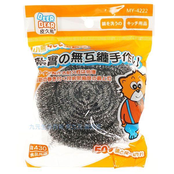 【九元生活百貨】皮久熊 潔鍋球刷 #430不鏽鋼 鋼絲球 鋼刷