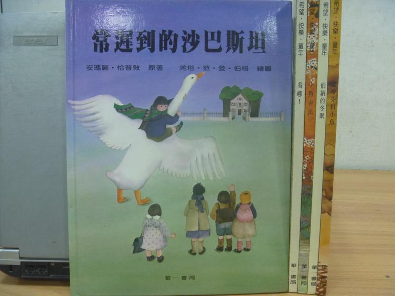 【書寶二手書T4/少年童書_XAF】史蒂芬和小魚_伯納的冬眠_看哪!_常遲到的沙巴斯坦等_5本合售_華一
