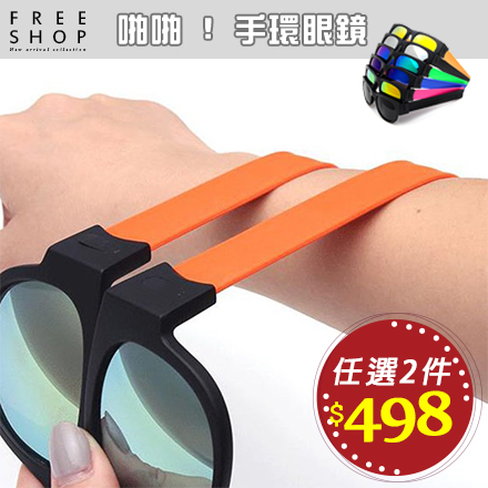 Free Shop  歐美超夯流行潮到翻創意啪啪啪手環摺疊眼鏡抗UV偏光太陽眼鏡墨鏡 【QSPN4225】