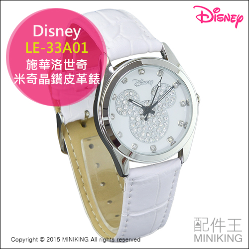 【配件王】 公司貨 Disney 迪士尼 LE-33A01 施華洛世奇米奇晶鑽皮革錶 米奇錶 白
