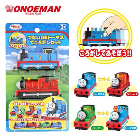 日貨尾上萬 湯瑪士連結火車頭兩件組合 紅藍 藍綠 連結車 模型 玩具 THOMAS 小火車【N201169】