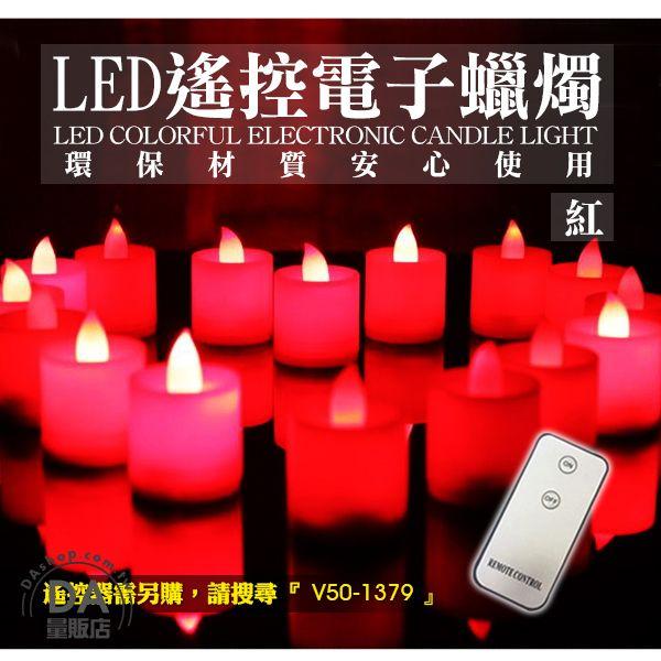《DA量販店》遙控 紅色 LED 電子 蠟燭 造型燈 求婚 活動 環保 不含遙控器(V50-1372)