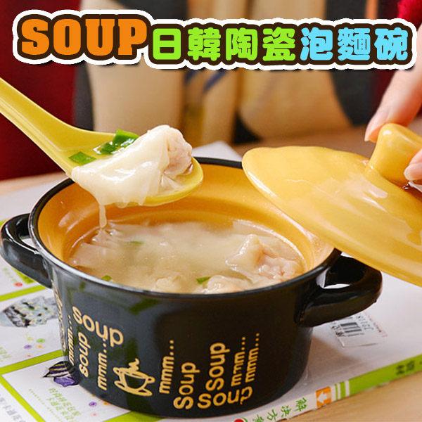 日韓創意彩色小砂鍋 微波 鍋蓋碗 雙耳陶瓷碗 泡麵碗 飯碗 湯碗
