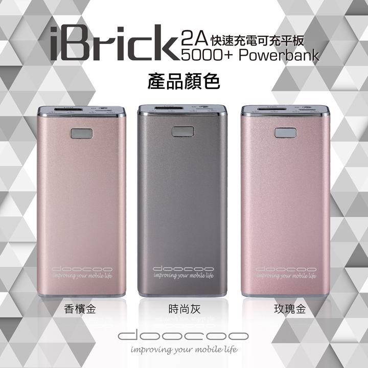 【迪特軍3C】doocoo iBrick5000行動電源(台灣製) 香檳金 HW-PB-041 2A輸出