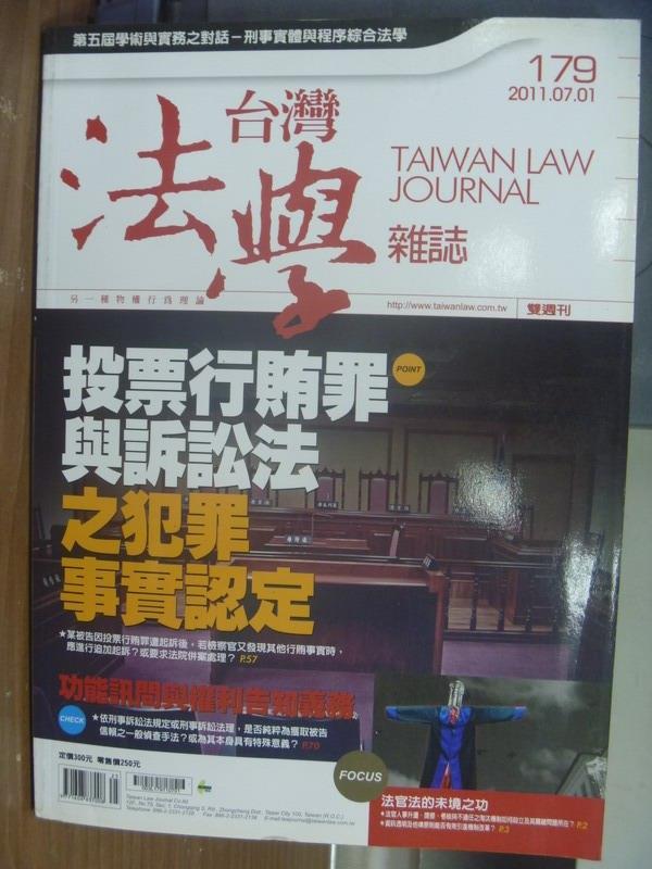 【書寶二手書T1/法律_PAC】台灣法學雜誌_179期_投票行賄罪與訴訟法之犯罪事實認定等