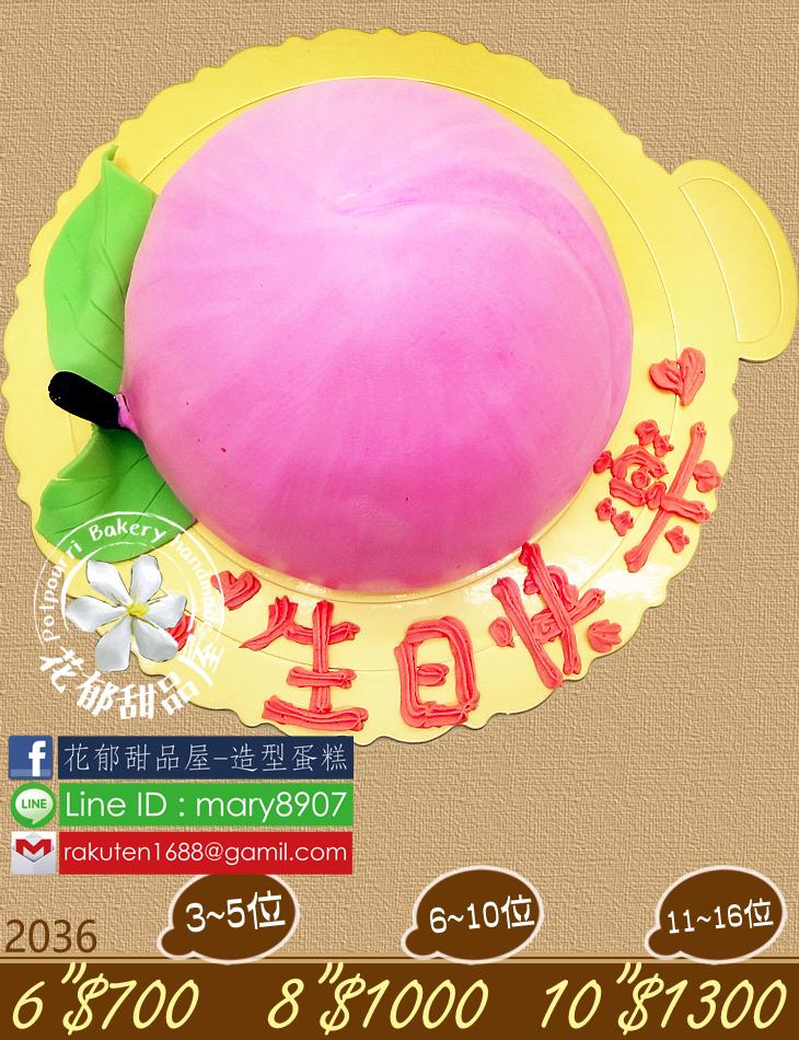 壽桃立體造型蛋糕-10吋-花郁甜品屋2036