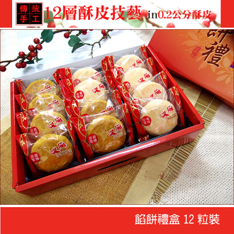 【蘋果日報評比冠軍】連珍葷餡餅禮盒12 粒裝(咖哩肉餅6+綠豆椪6)