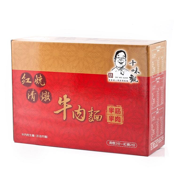 【十味觀】雙味牛肉麵-(紅燒X2份+清燉X2份)/盒