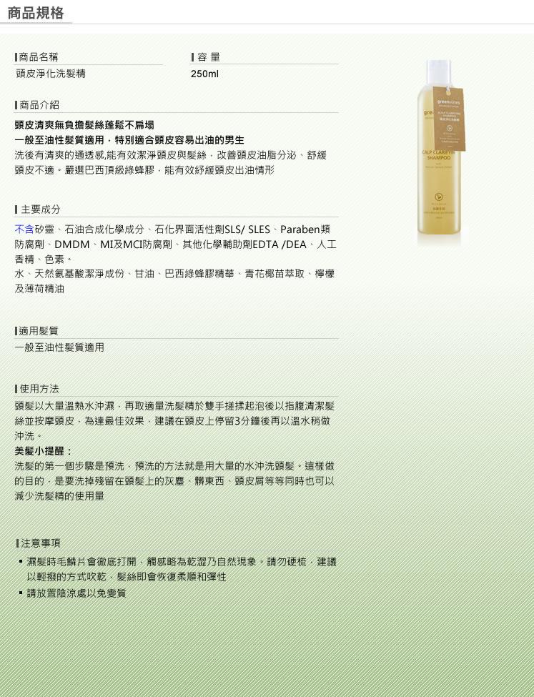 綠藤生機—頭皮淨化洗髮精
