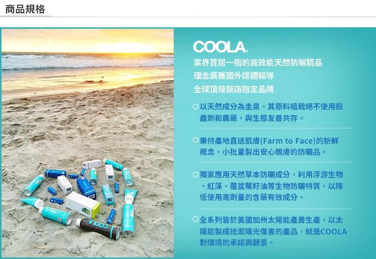 COOLA品牌故事