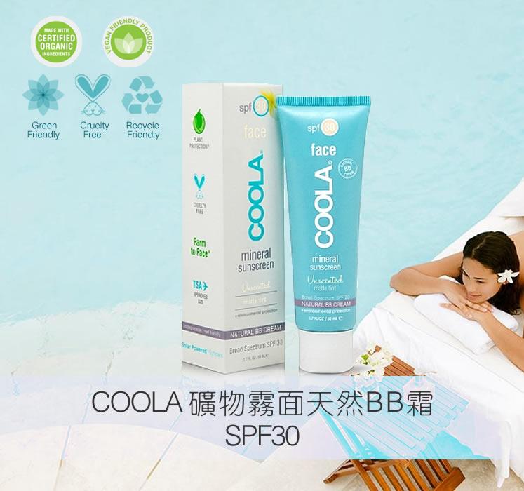 COOLA礦物霧面潤色防曬乳SPF30(無香氛)