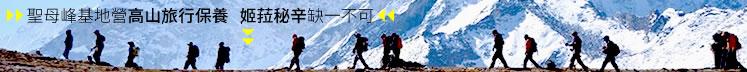 聖母峰基地營高山旅行保養