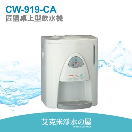 匠盟桌上型飲水機CW-919-CA (冰溫熱三用補水機)《免運費》