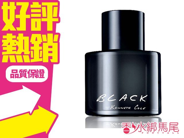 Kenneth Cole Black for Him 男性淡香水 香水空瓶分裝 5ML◐香水綁馬尾◐