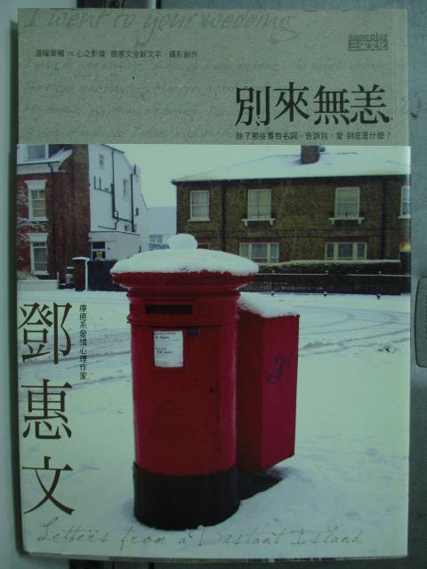 【書寶二手書T1/兩性關係_HFG】別來無恙_鄧惠文