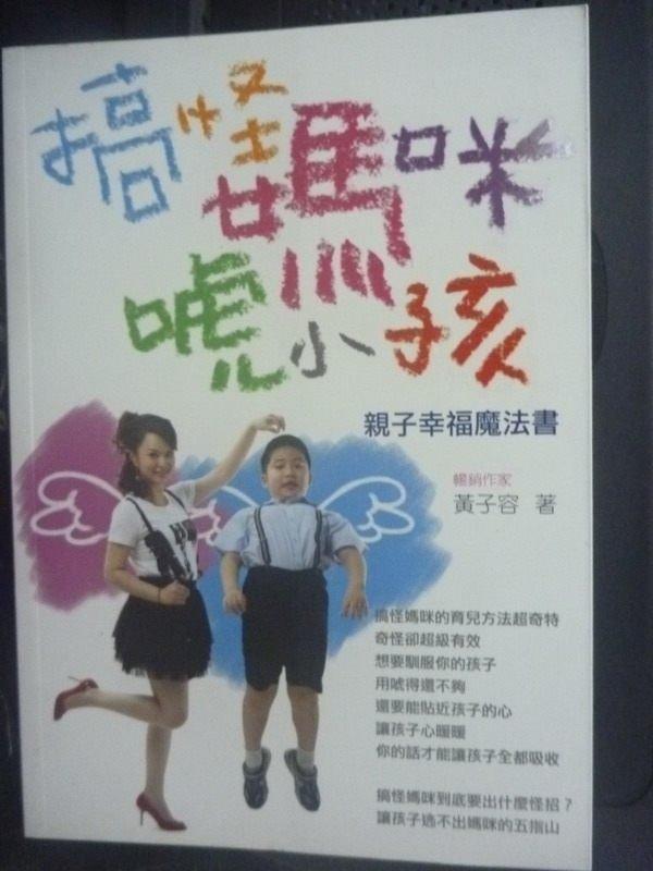 【書寶二手書T8/家庭_LIW】搞怪媽咪唬小孩-親子幸福魔法書_黃子容
