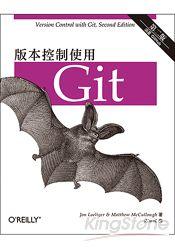 版本控制使用Git 第二版