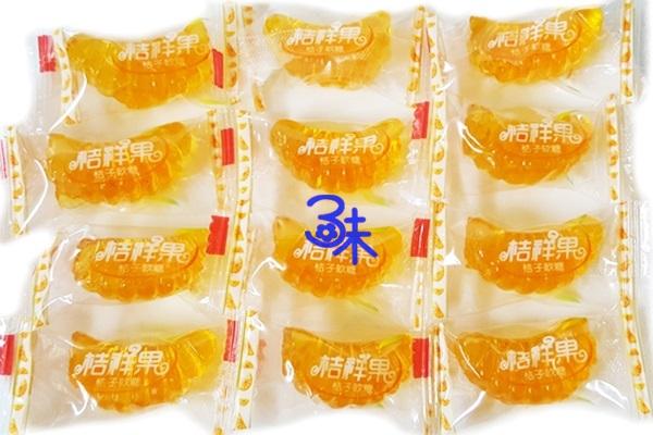 (馬來西亞) 桔鮮果軟糖 1包 600 公克(70小包) 特價89元 (拜拜節慶用糖 婚禮用糖 聖誕糖 喜糖 活動用糖 QQ軟糖  桔子軟糖 桔子造型 橘子)