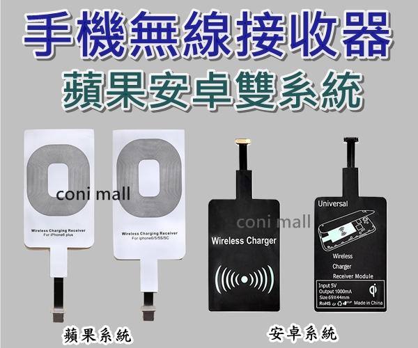 【coni shop】無線充電接收器 無線充電貼片 QI無線充電 安卓系統 蘋果系統