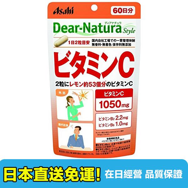 【海洋傳奇】日本ASAHI 朝日 Dear-Natura 維他命C 60日