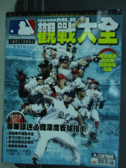 【書寶二手書T1/雜誌期刊_PHU】2014年球季MLB觀戰大全