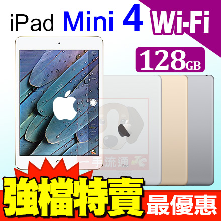 ★整點特賣★Apple iPad mini4 Wi-Fi 128GB 輕巧 平板電腦-不挑色